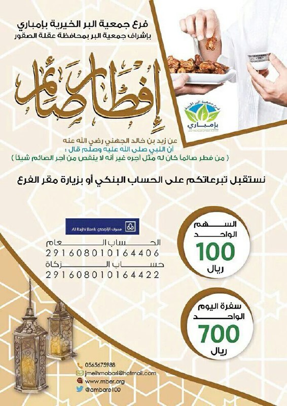 مشروع افطار صائم 1437 هـ - بر إمباري