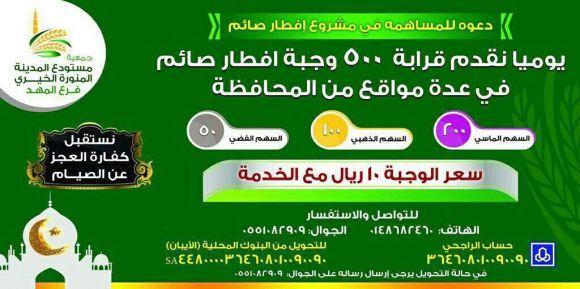 مشروع افطار صائم1437 هـ - مستودع المدينة فرع المهد