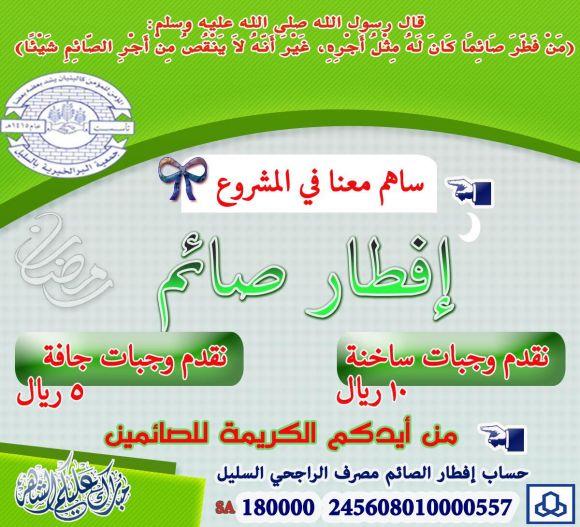 مشروع إفطار صائم1437هـ- بر السليل