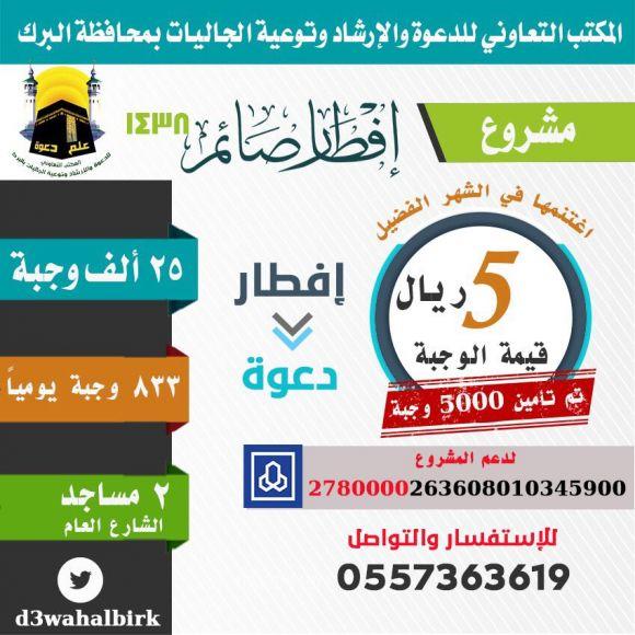 مشروع افطار صائم 1438 - دعوي البرك