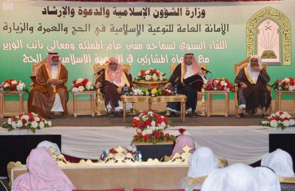 الشؤون الإسلامية تنظم اللقاء السنوي للدعاة المشاركين في الحج