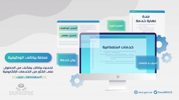 """الخدمة المدنية تطلق """"بياناتي الوظيفية"""" لجميع الموظفين المدنيين"""