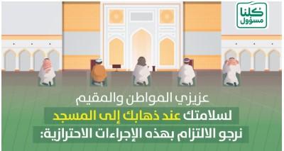 الإجراءات الاحترازية عند الذهاب للمسجد بالعربية