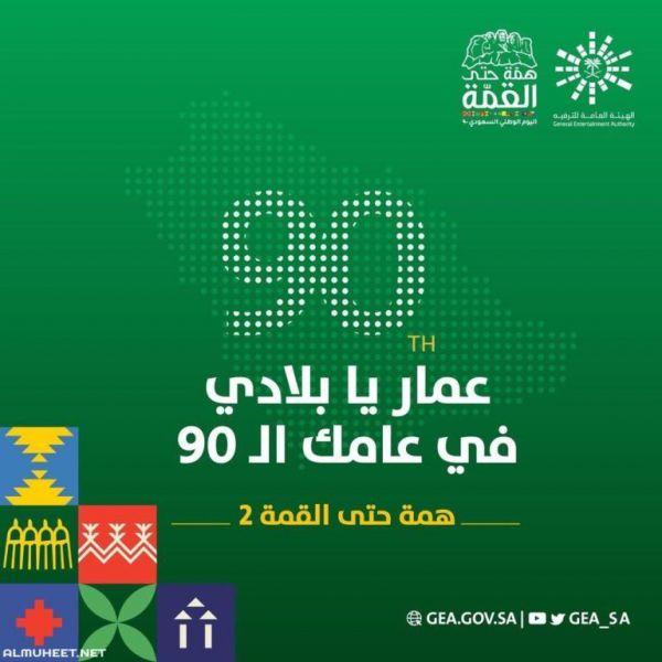إجازة اليوم الوطني السعودي لعام 1442هـ