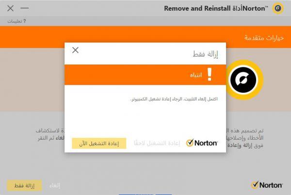 إلغاء تثبيت ميزة حماية الجهاز من Norton في نظام التشغيل Windows