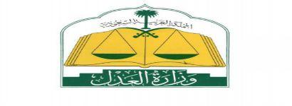 وزارة العدل السعودية تطلق خدمة الحاسبة العمالية